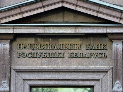 Презентация результатов НИР «Проведение республиканского опроса общественного мнения населения по доступу к финансам» в Национальном банке Республики Беларусь