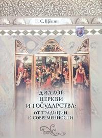 Диалог церкви и государства: от традиции к современности