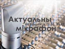 В гостях у «Актуального микрофона»