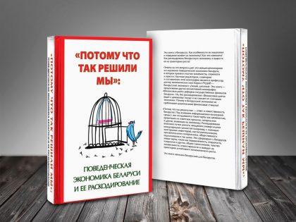 Коллективная монография о поведенческой экономике Беларуси под редакцией Кирилла Рудого
