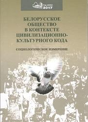 Белорусское общество в контексте цивилизационно-культурного кода: социологическое измерение