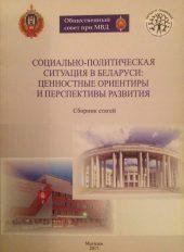 Социально-экономическая ситуация в Беларуси: ценностные ориентиры и перспективы развития : сборник статей