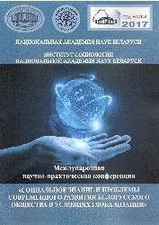 Социальное знание и проблемы современного развития белорусского общества в условиях глобализации: сборник материалов