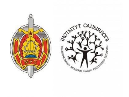 Соглашение о сотрудничестве между МВД Республики Беларусь и Институтом социологии НАН Беларуси