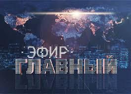 Комментарий об информационной безопасности в интернете для программы «Главный эфир»
