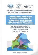 Особенности культурного развития «пограничных» территорий: исследования и стратегическое управление: материалы междунар. науч.-практ. статей