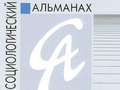 Вышел новый выпуск «Социологического альманаха»