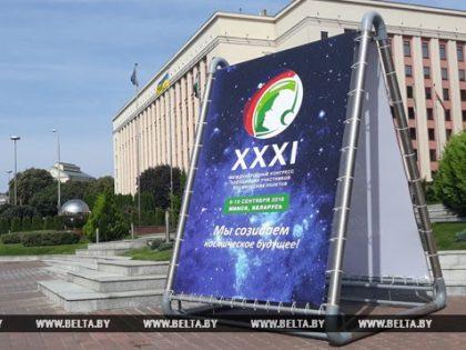 XXXI Международный конгресс Ассоциации участников космических полетов
