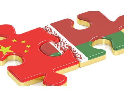 Белоруско-китайская научно-практическая конференция