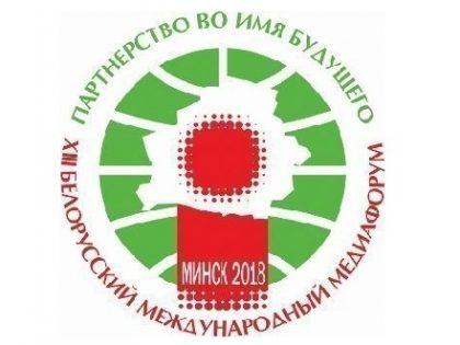 XIII Белорусский международный медиафорум «Партнерство во имя будущего: цифровая повестка для медиапространства»