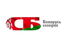 Беседа с Г.П. Коршуновым в «СБ — Беларусь сегодня»