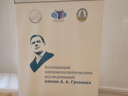 Учредительная конференция Ассоциации внешнеполитических исследований имени А.А. Громыко