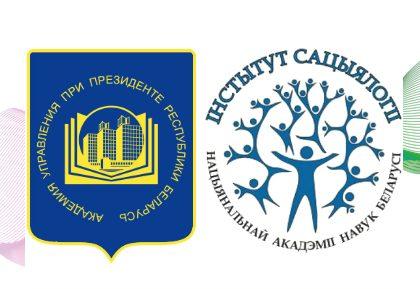 Дискуссионный клуб «Научная школа в инновационном развитии современного общества»