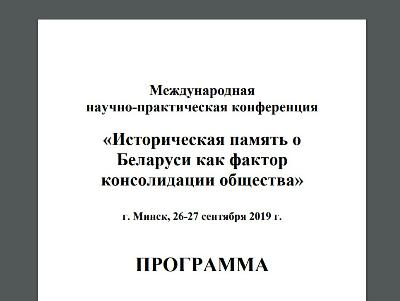 Программа конференции «Историческая память о Беларуси как фактор консолидации общества»