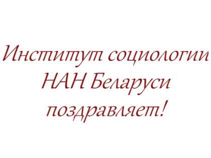 Известному белорусскому социологу Д.Г. Ротману — 75 лет