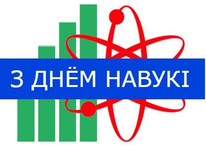 Поздравления с Днём белорусской науки